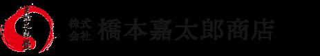橋本嘉太郎商店